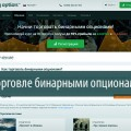 Обучение торговле бинарными опционами IQ Option