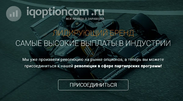 Партнерская программа IQ Option