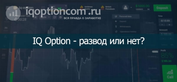 IQ Option развод или нет?