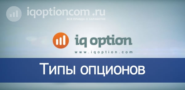 Типы опционов на IQ Option