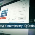 Вход в платформу IQ Option